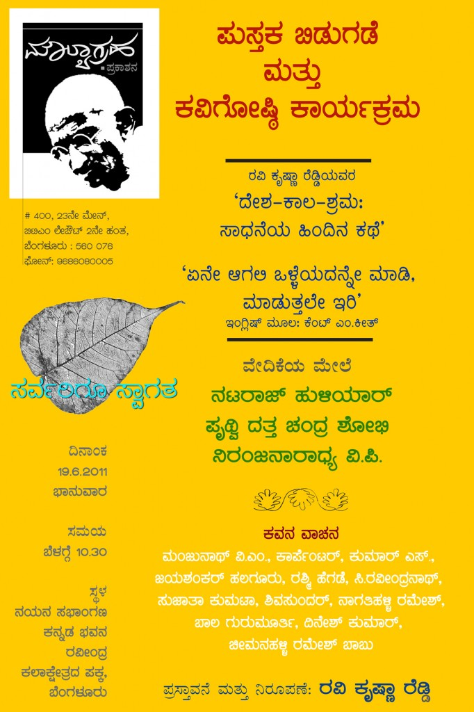 Book Release event invitation