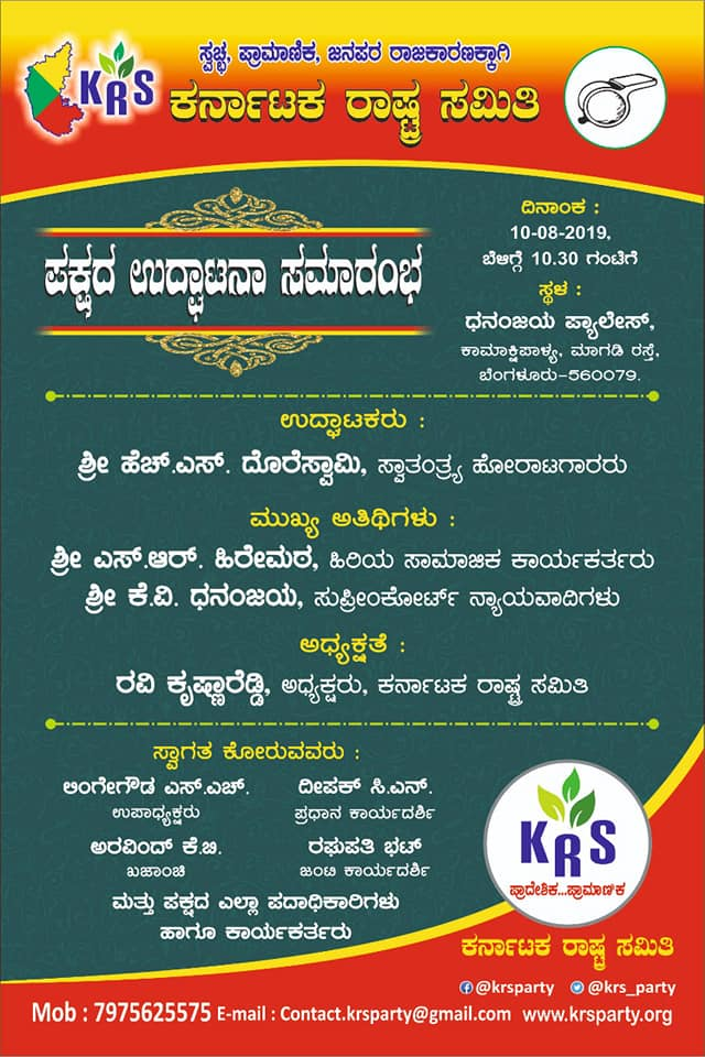 KRS Party Inauguration Ceremony Invitation